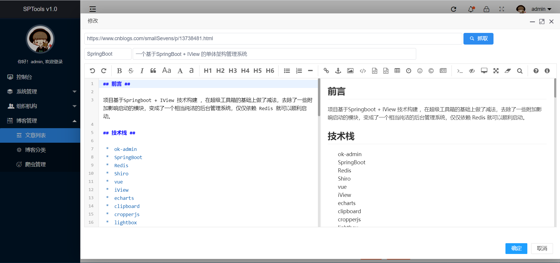 SPTools 2.4 版本发布,新增博客管理模块